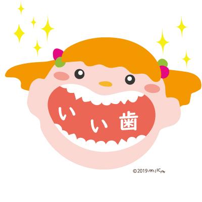 いい歯の女の子
