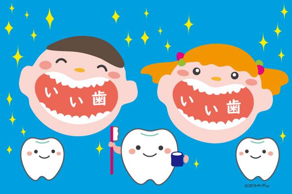 いい歯(男の子と女の子)