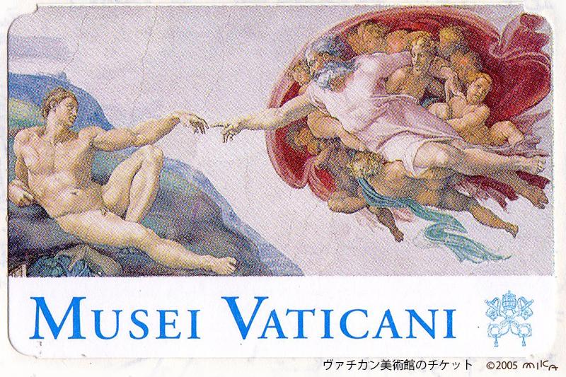 ヴァチカン美術館のチケット(2005年)