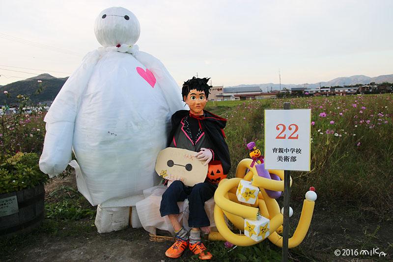 ベイマックスのかかし(亀岡夢コスモス園かかしコンテスト2016年)