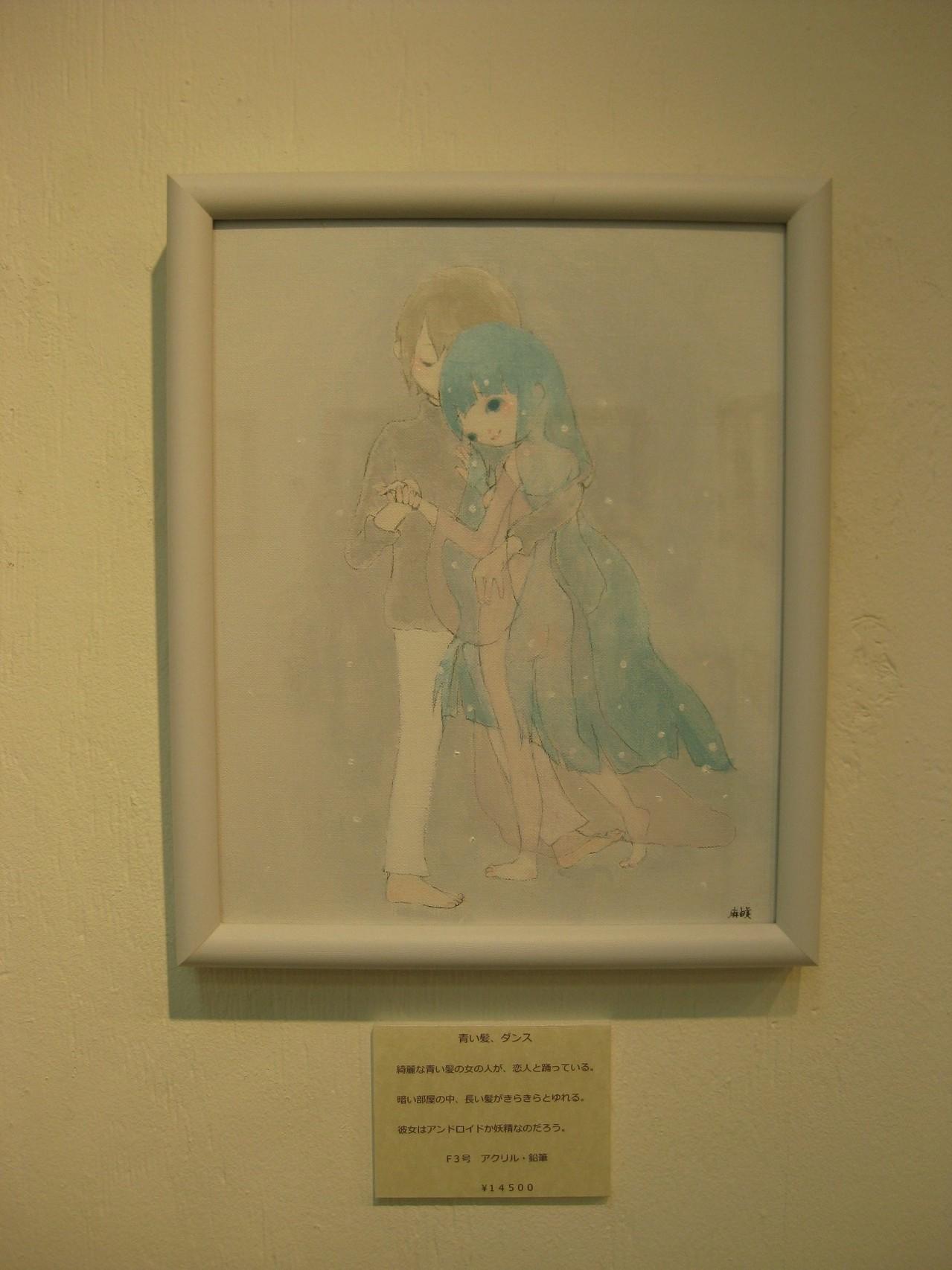 「青い髪、ダンス」アンドロイド?妖精?綺麗な夢。