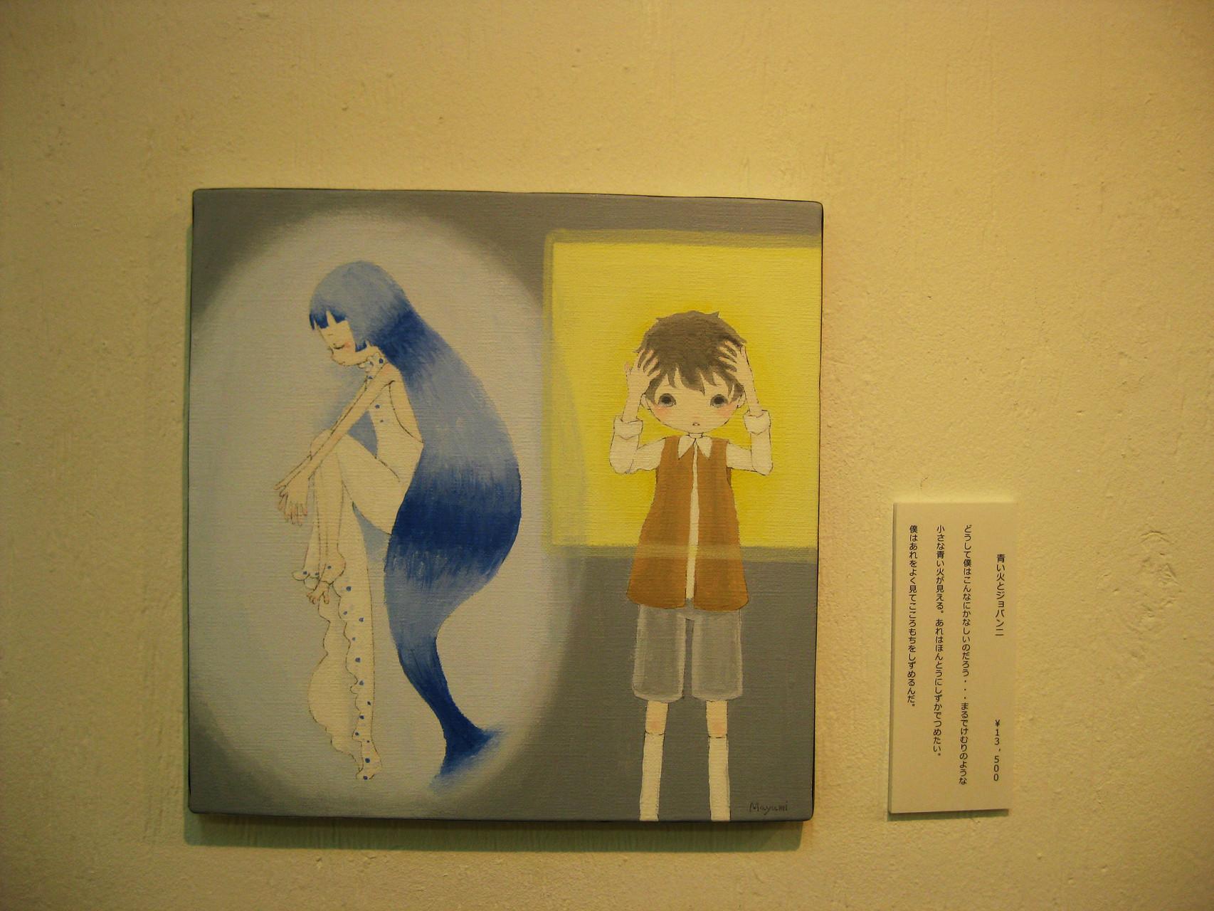 「青い火とジョバンニ」遠くの火を、少女のイメージで。