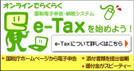 らくらくe-Tax