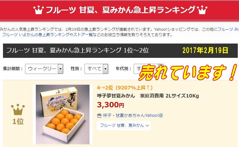 甘夏、夏みかんの人気急上昇ランキング 1位、2月19日