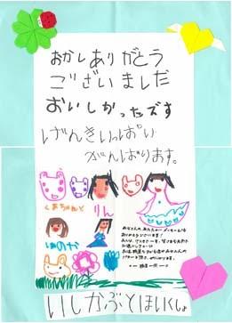 気仙沼市立石甲保育所の子ども達からのお手紙