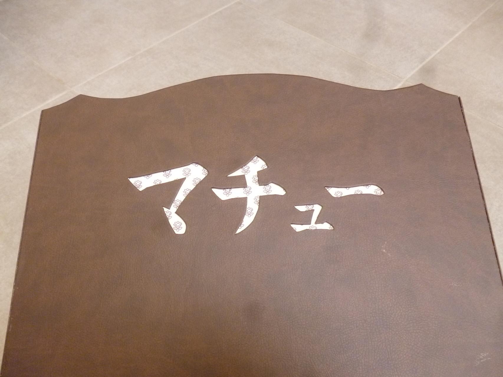 en japonais le nom de mathieu