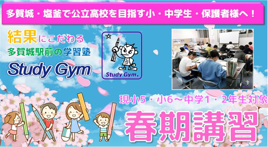3月24日開講 多賀城 進学塾 Study Gymの春期講習