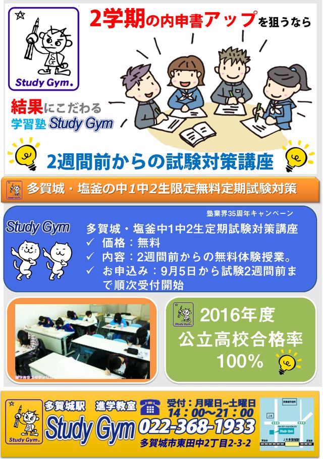 2017 2学期試験対策講座