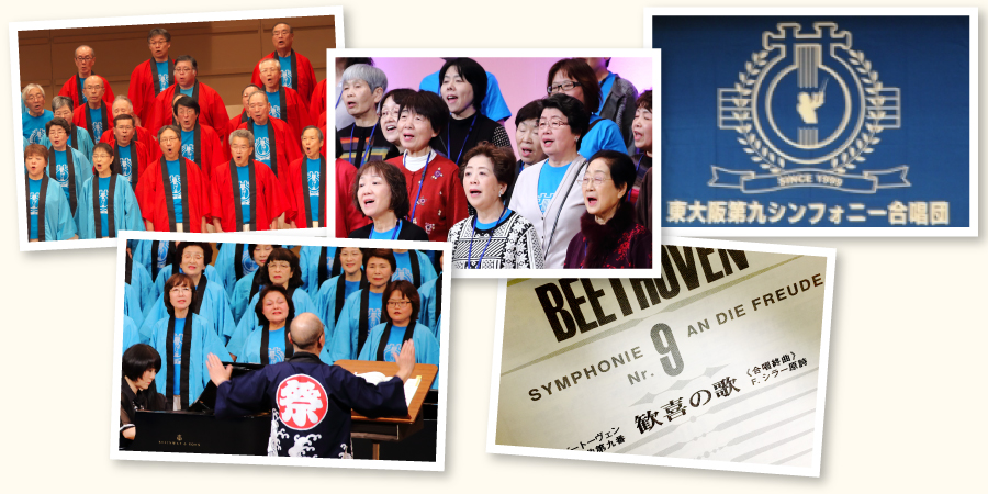 写真:東大阪第九シンフォニー合唱団の様子や楽譜、団旗など