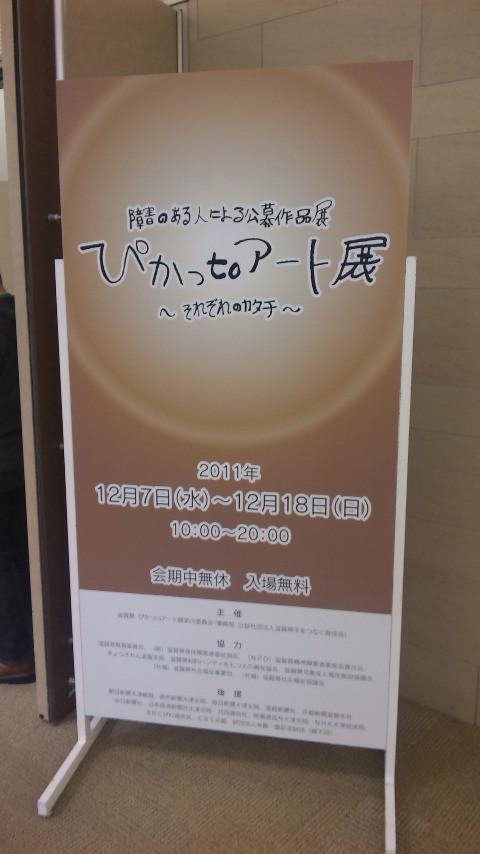 『ぴかっtoアート展~それぞれのカタチ~』