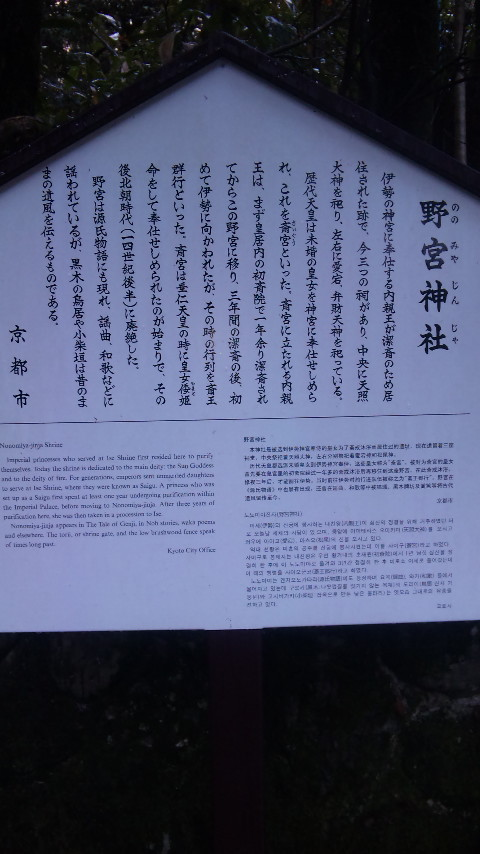 嵐山・野宮神社