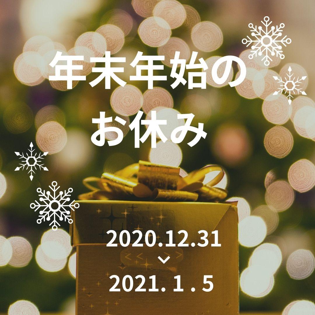 年末年始のお休み
