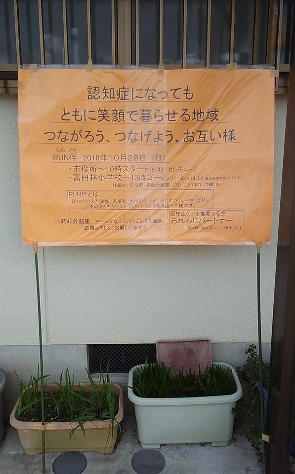 2018/10/28 RUN伴 ポスターを掲げる寿町