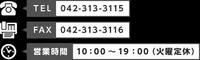TEL:042-313-3115 FAX:042-313-3116 営業時間:10:00~20:00(火曜定休)