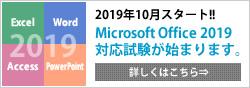 サーティファイ認定試験にOffice2019が加わりました。