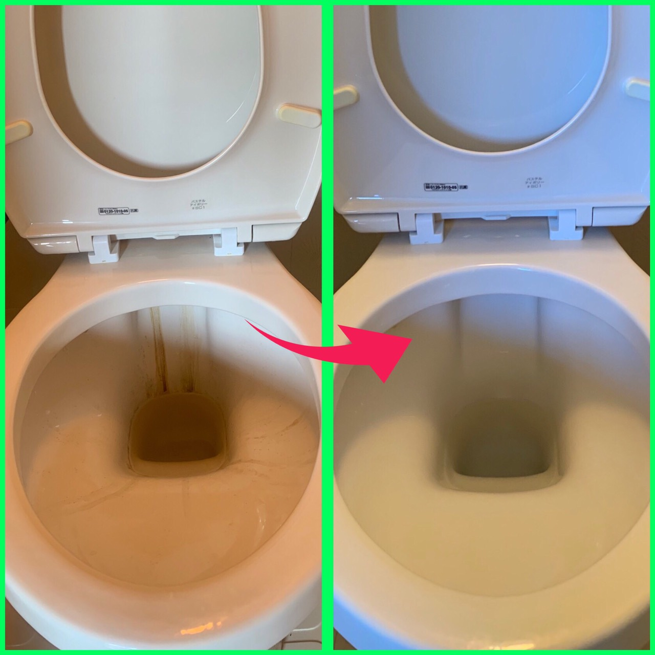 トイレ清掃BeforeAfter