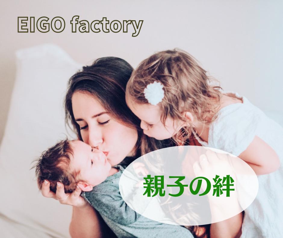 EIGO factory 親子の絆を育てる