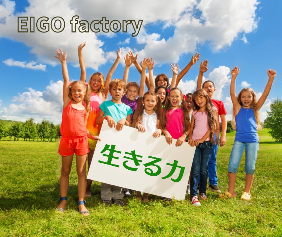 EIGO factory 生きる力を育てる