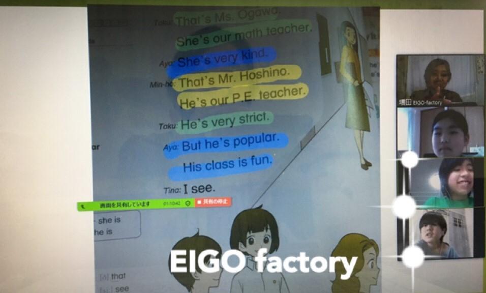 オンラインレッスン 学校教科書共有 新横浜 EIGO factory