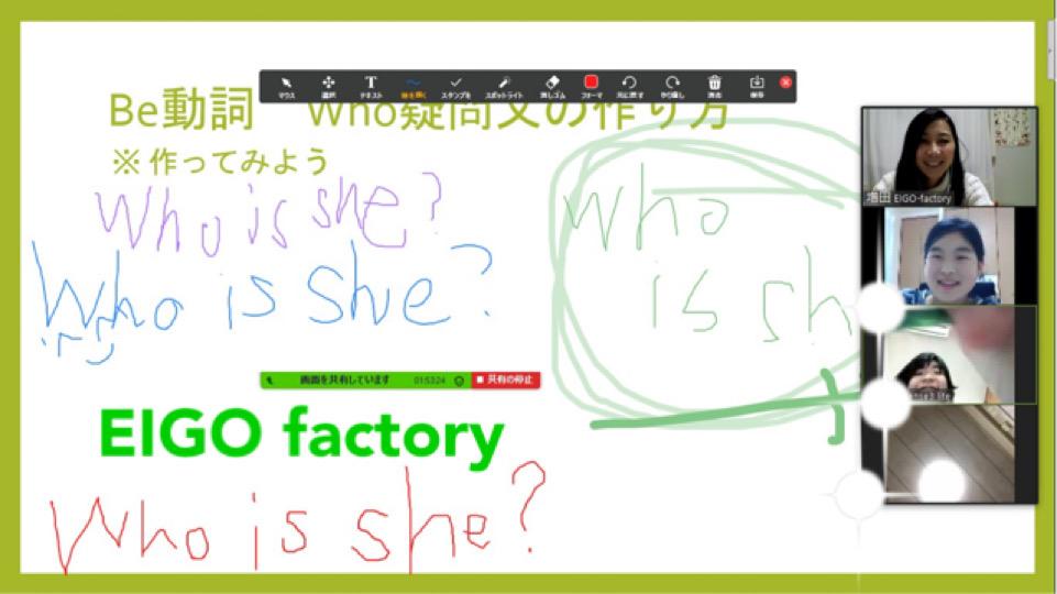 オンラインレッスン 指で書き込み 新横浜 EIGO factory