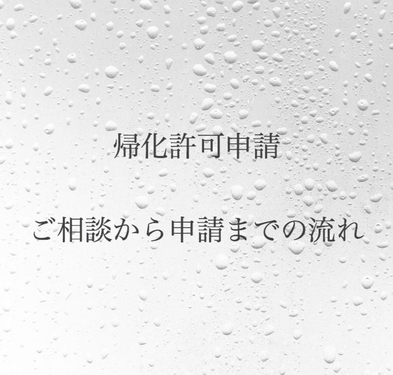 帰化のご相談から申請までの流れ「相模原・川崎・横浜・神奈川県全域・東京」