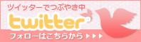 桂ゆめ 公式ツイッター