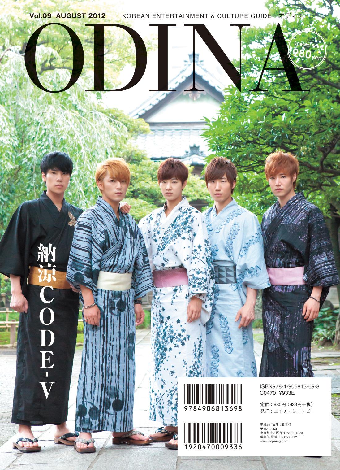 ODINA Vol.09 裏表紙