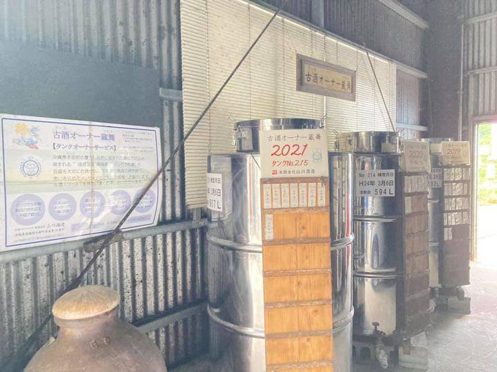 毎年の申し込みもOK!古酒オーナー蔵舞|山川酒造|古酒のやまかわのタンクオーナーサービス