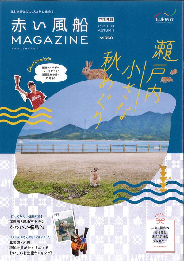 日本旅行 赤い風船 MAGAZINE