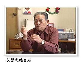 矢野忠義さん