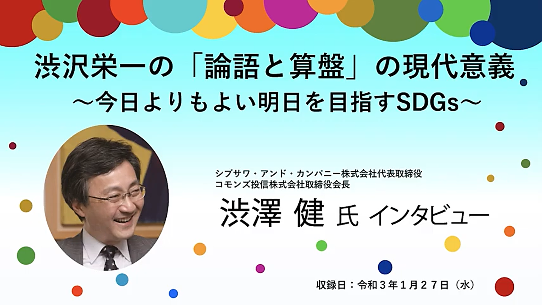 埼玉県北部地域振興センターによって企画された『渋澤建氏特別インタビュー~渋沢栄一の『論語と算盤』の現代意義~今日よりもよい明日を目指すSDGs~』の動画が配信中です。