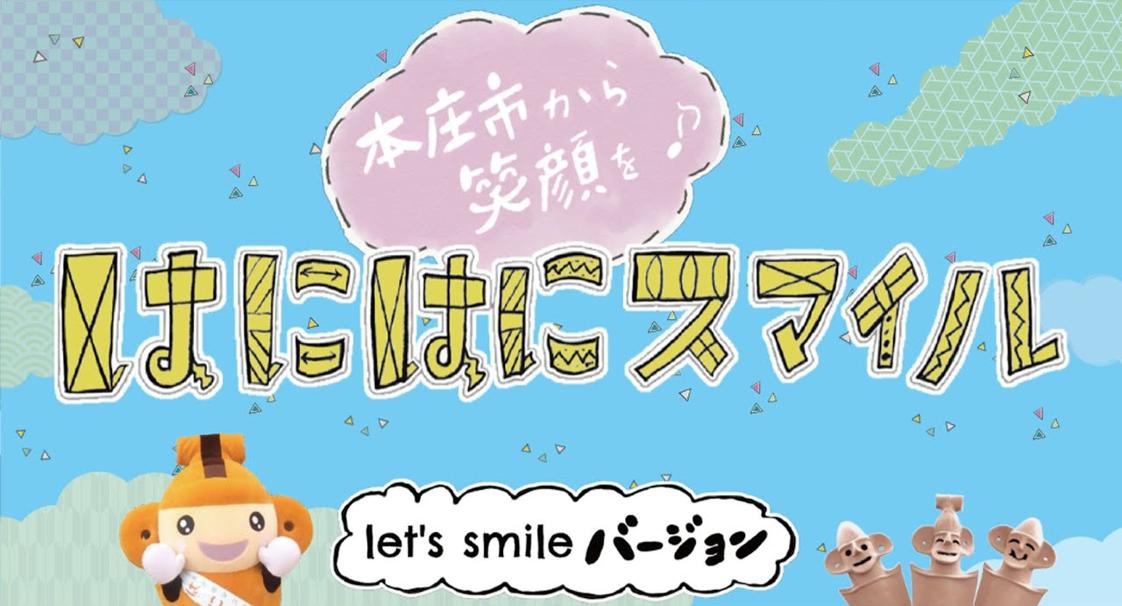 本庄市のプロモーションダンス動画『はにはにスマイルLet's smile編』が公開されました!!