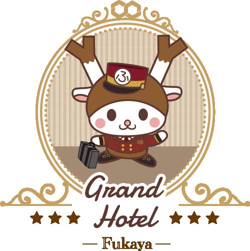 埼玉グランドホテル深谷にふっかちゃんルームができました。