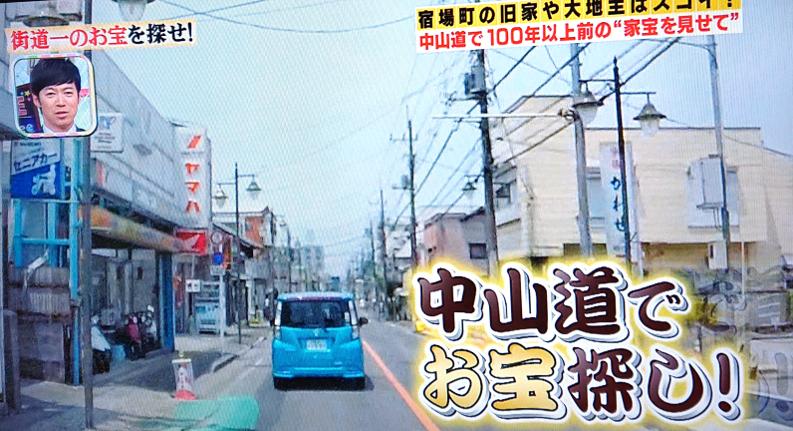 2018年7月20日(金)テレビ東京『所さんの学校では教えてくれないそこんトコロ』で戸谷八商店が紹介されました。