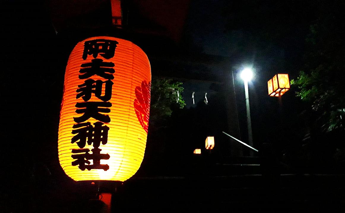 阿夫利天神社(本庄市)の例大祭に行って来ました。