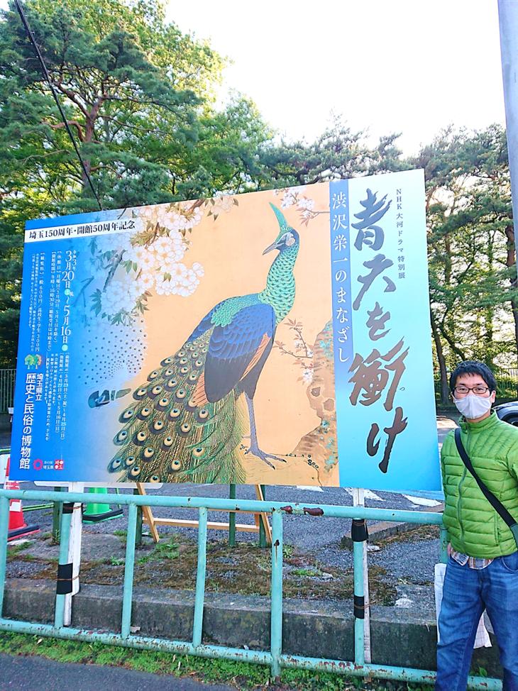 2021年4月21日(水) 埼玉県立歴史と民俗の博物館にて開催中の『NHK大河ドラマ特別展 青天を衝け~渋沢栄一のまなざし~』に行ってきました。