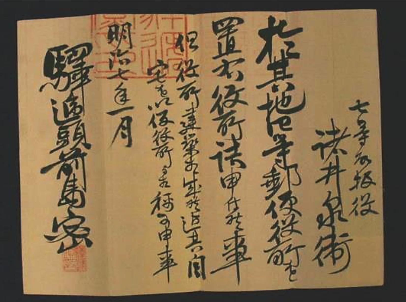 郵便役所開設指令書 明治7年(1874)  埼玉県立文書館所蔵