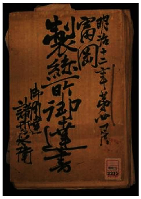 「富岡製糸所御達書」 明治12年(1879) 埼玉県立文書館所蔵