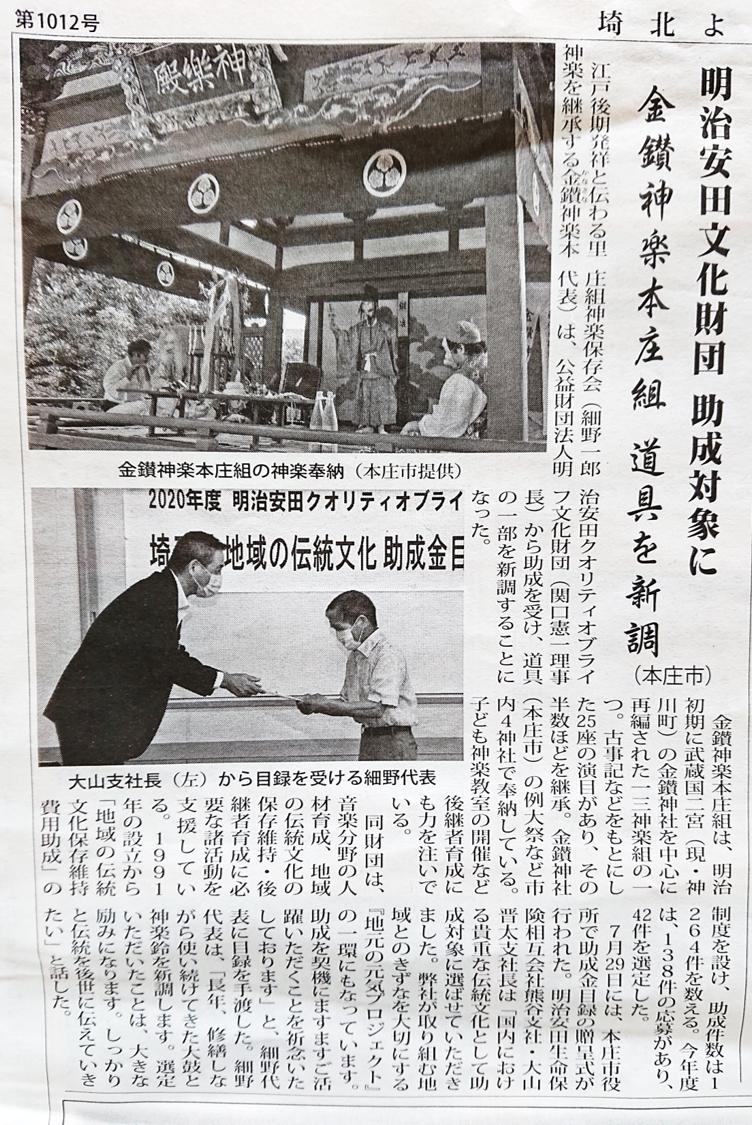 埼北よみうり掲載記事(2020年8月14日掲載)