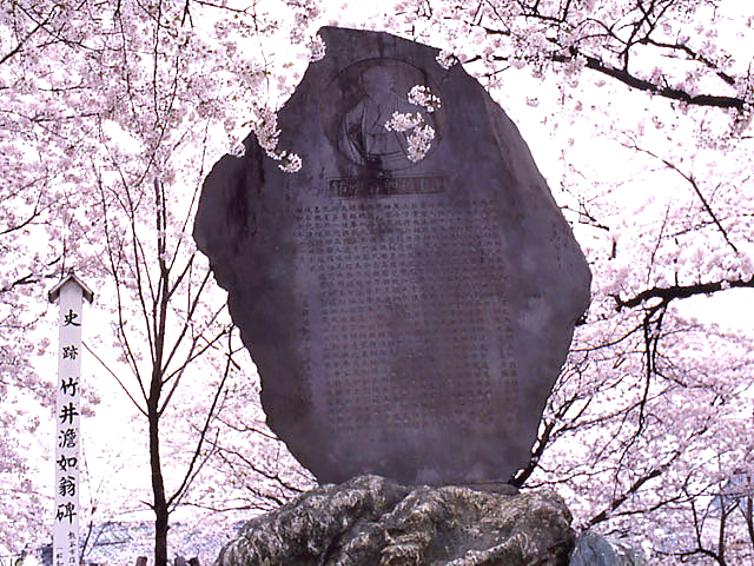 「竹井澹如翁碑(たけいたんじょおうひ)」 ※万平公園内の旧熊谷堤の上に建立されています。