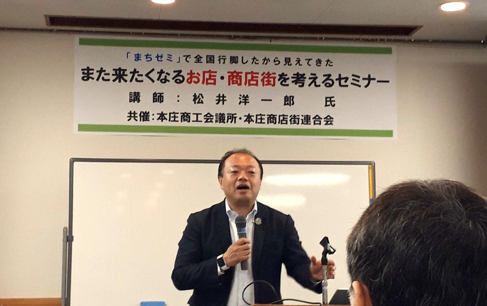 2019年10月8日(火)本庄商工会議所で、まちゼミセミナーに参加いたしました。