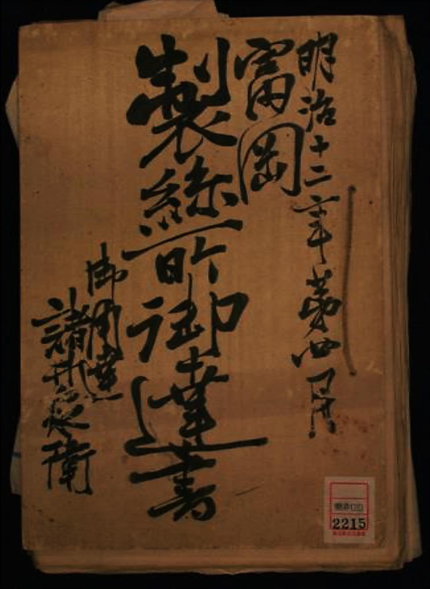 富岡製糸所御達書 明治12年(1879)  埼玉県立文書館所蔵