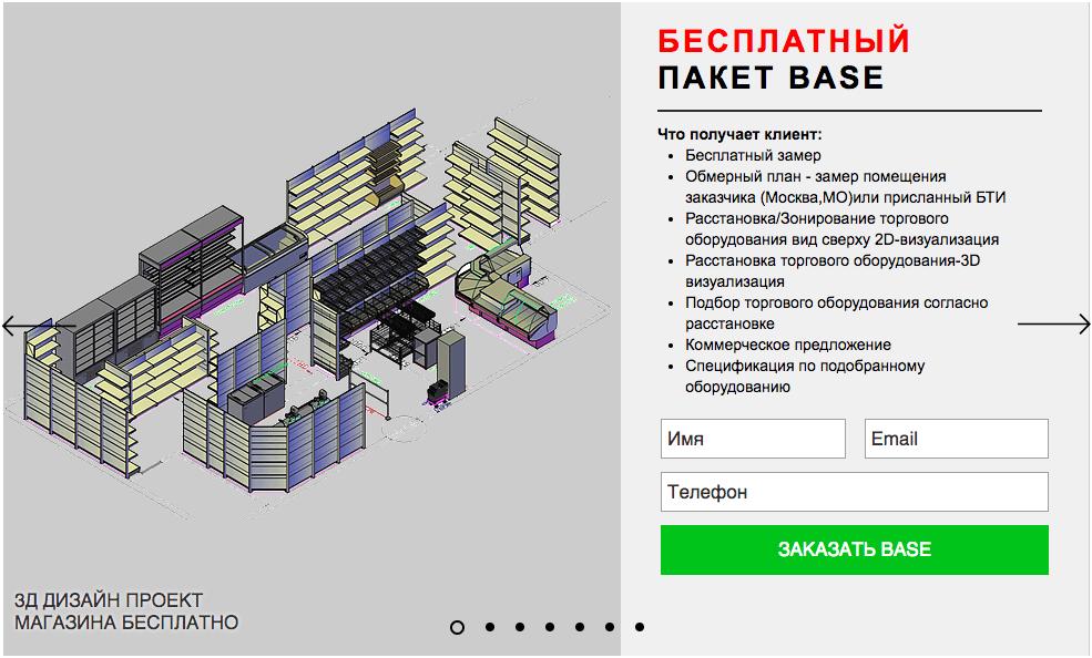 Дизайн проект магазина бесплатно