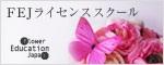フラワーエデュケーションスクールジャパンロゴ