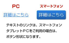 テキストのリンクは、スマートフォン、タブレットPCをご利用の場合は、ボタン形状になります。