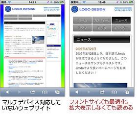 マルチデバイス対応していないウェブサイトと、フォントサイズも最適化して拡大表示しなくても読めるウェブサイトの違い