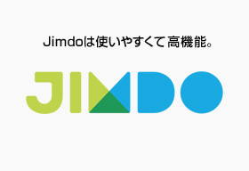 JIMDO(ジンドゥー)は使いやすくて高機能