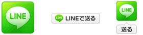 「LINEで送る」ボタンの種類
