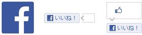 Facebook のボタンの種類