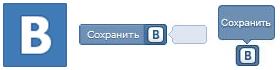 VKontakte のボタンの種類